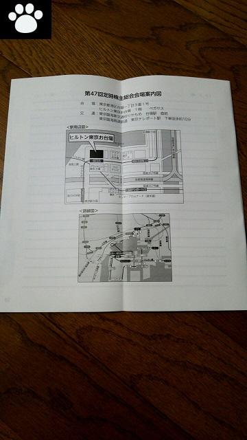 大庄9979株主総会2