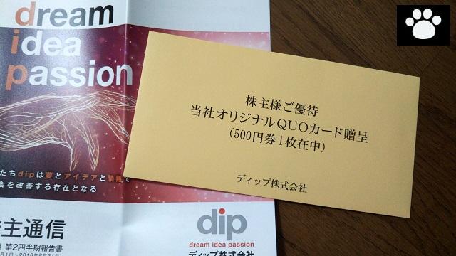 ディップ3279株主優待1