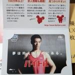 ディップ3279株主優待2