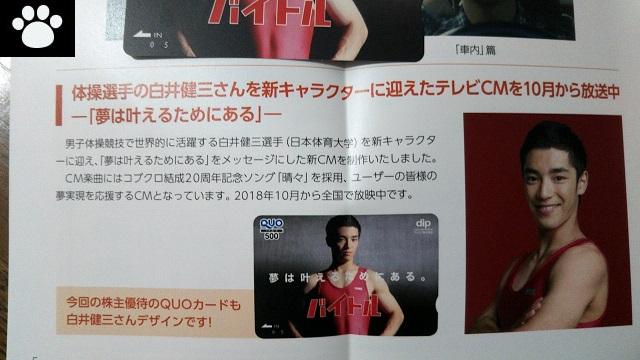 ディップ3279株主優待4