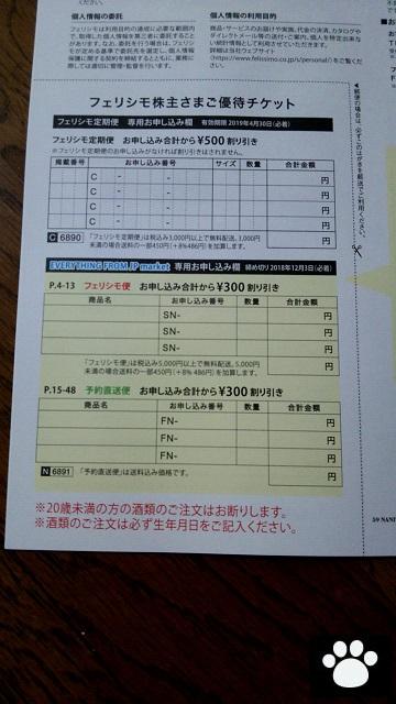 フェリシモ3396株主優待8