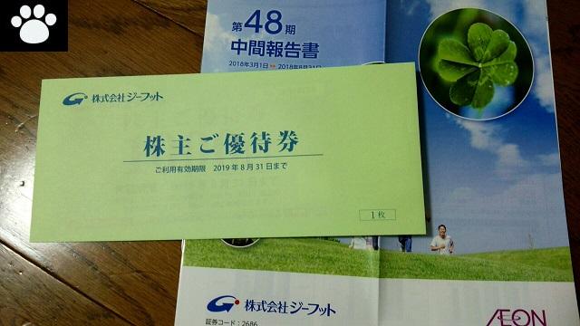ジーフット2686株主優待1