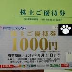 ジーフット2686株主優待2