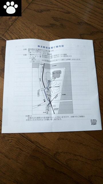 ジー・スリーホールディングス3647株主総会2