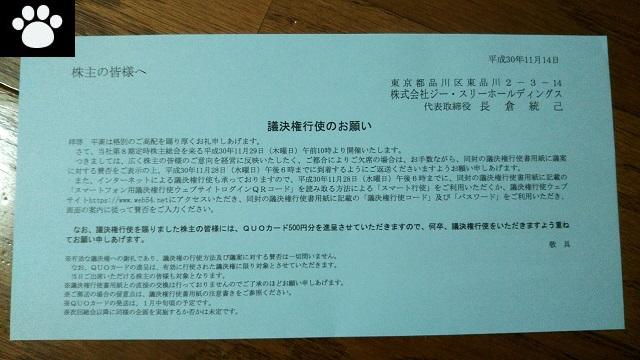 ジー・スリーホールディングス3647株主総会3