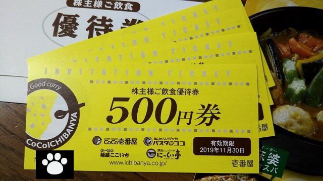 壱番屋7630株主優待2