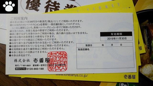 壱番屋7630株主優待3