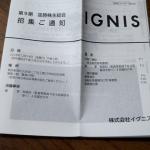 イグニス3689株主総会1