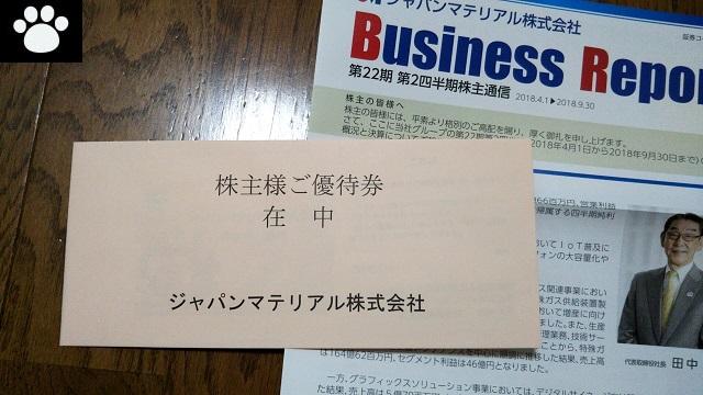 ジャパンマテリアル6055株主優待1