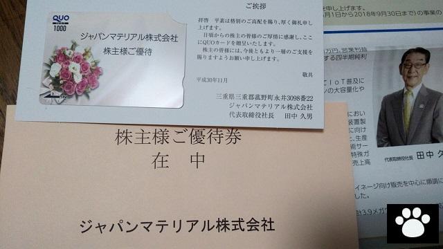 ジャパンマテリアル6055株主優待2