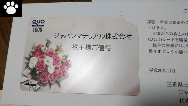 ジャパンマテリアル6055株主優待3