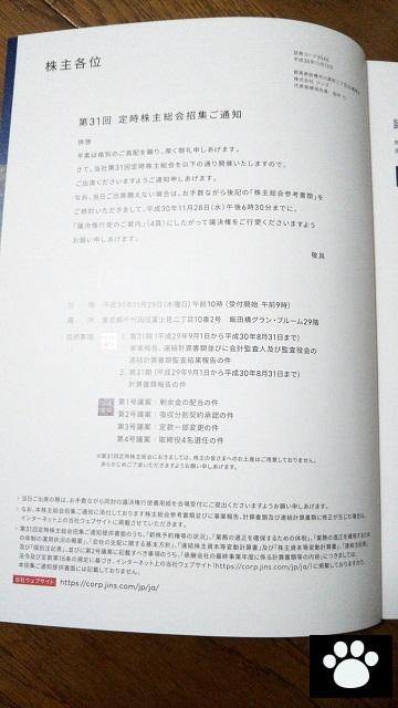 ジンズ3046株主総会2