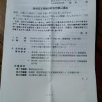 コシダカホールディングス2157株主総会1
