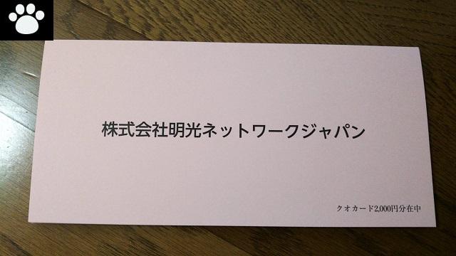 明光ネットワークジャパン4668株主優待1