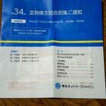 明光ネットワークジャパン4668株主総会1