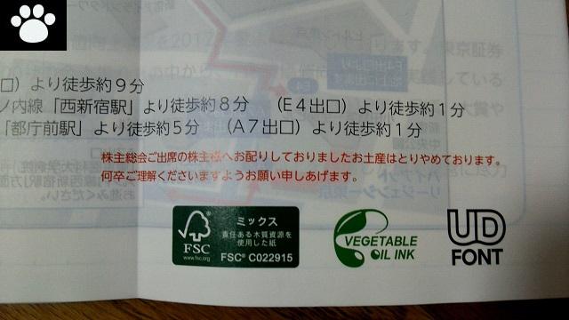 明光ネットワークジャパン4668株主総会3