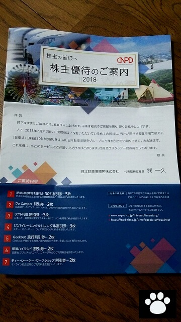 日本駐車場開発2353株主優待1