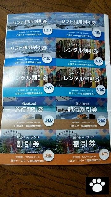 日本駐車場開発2353株主優待3