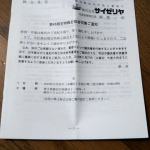 サイゼリヤ7581株主総会1