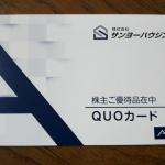 サンヨーハウジング名古屋8904株主優待1