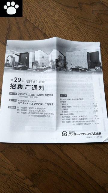 サンヨーハウジング名古屋8904株主総会1