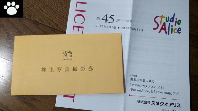 スタジオアリス2305株主優待1