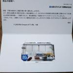 立川ブラインド工業7989株主優待2