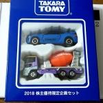 タカラトミー7867株主優待2