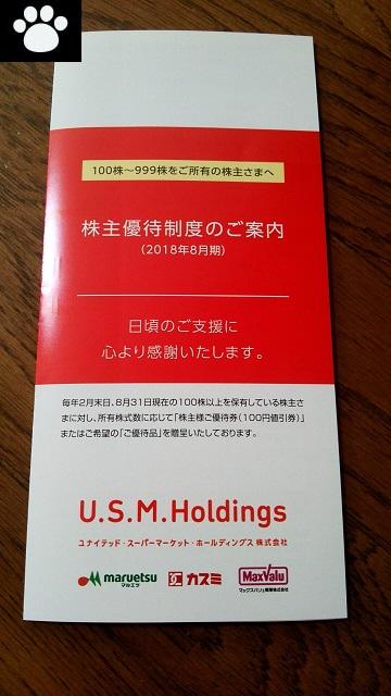 ユナイテッド・スーパーマーケット・ホールディングス3222株主優待1
