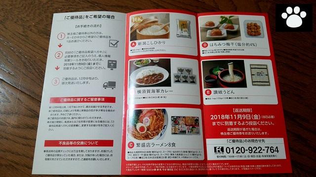ユナイテッド・スーパーマーケット・ホールディングス3222株主優待2