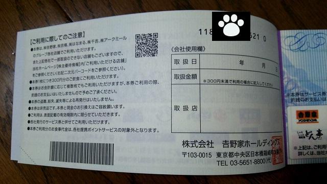 吉野家ホールディングス9861株主優待4