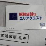 エリアクエスト8912株主優待1
