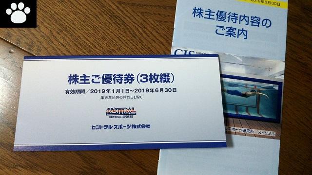 セントラルスポーツ4801株主優待1