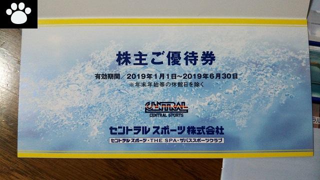 セントラルスポーツ4801株主優待2