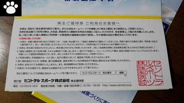 セントラルスポーツ4801株主優待3