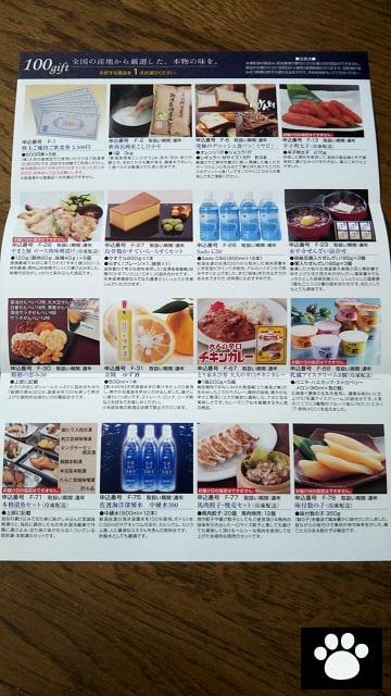 大庄9979株主優待2