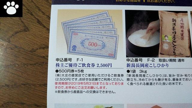 大庄9979株主優待3