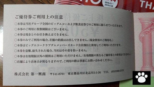 第一興商7458株主優待4
