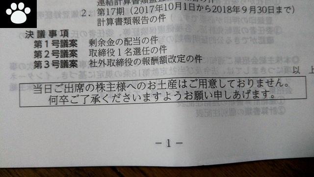 FPG7148株主総会2