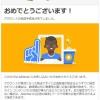 Google AdSense審査合格1