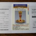 阪急阪神ホールディングス9042株主優待1