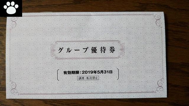 阪急阪神ホールディングス9042株主優待3
