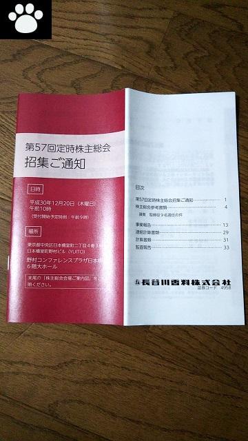 長谷川香料4958株主総会1