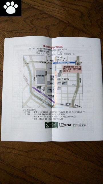長谷川香料4958株主総会2
