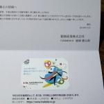 稲畑産業8098株主優待2