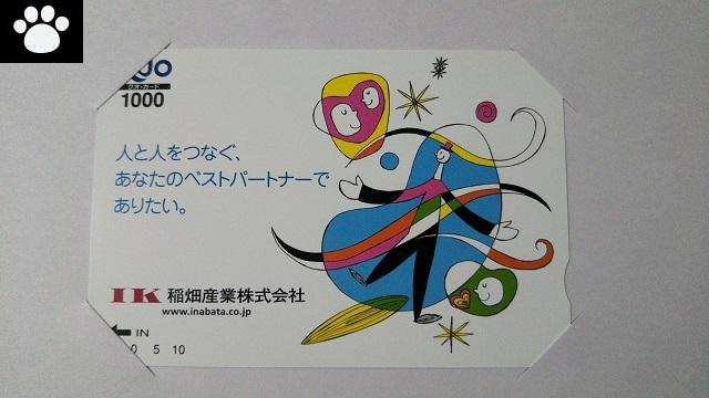 稲畑産業8098株主優待3