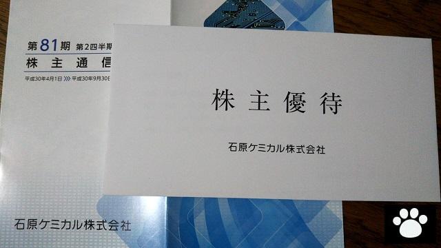 石原ケミカル4462株主優待1