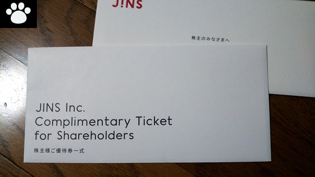 ジンズ3046株主優待1