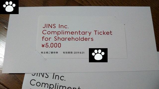 ジンズ3046株主優待2