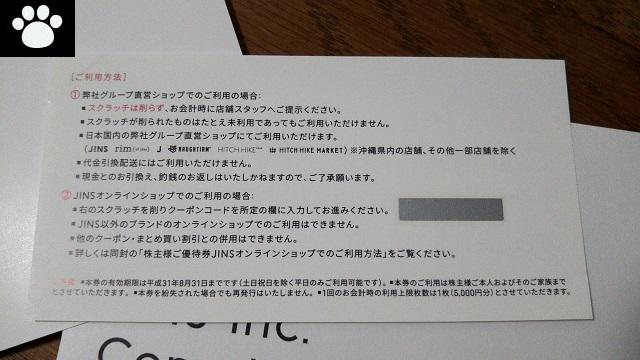 ジンズ3046株主優待3